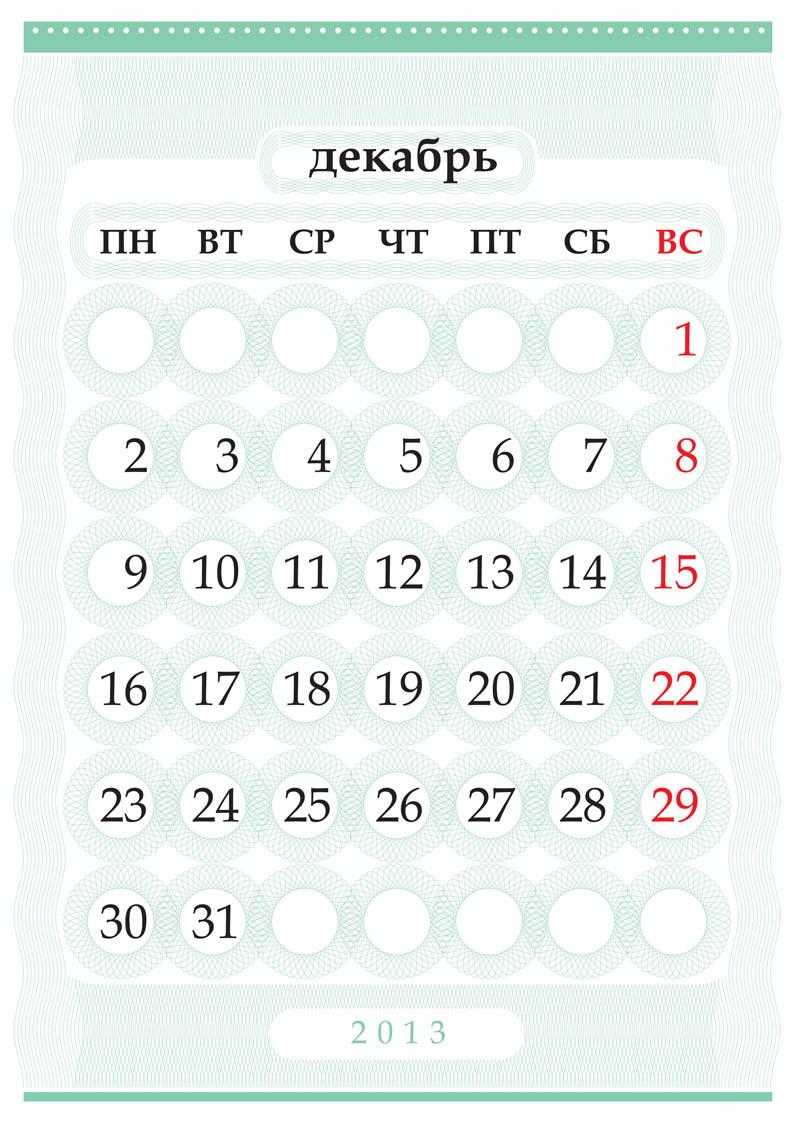 Календарные сетки на все месяцы 2012, 2013, 2014 гг, каждый месяц отдельно на лист формата А4.