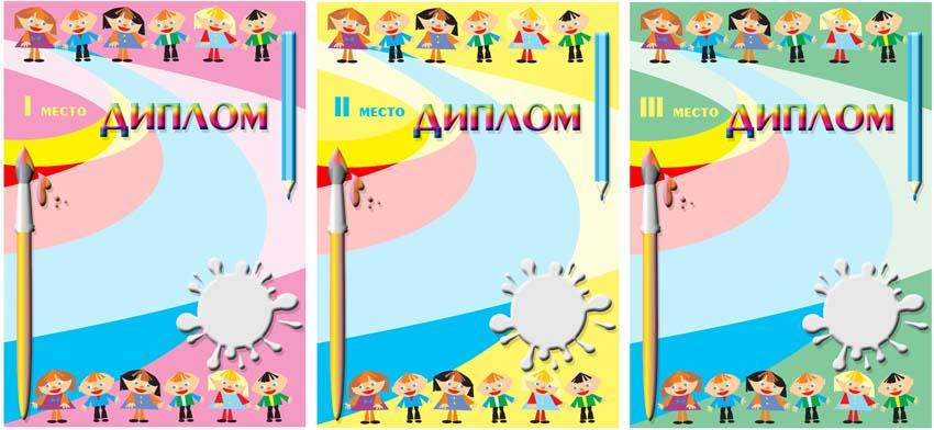 Картинки шаблоны дипломов для детей за участие в конкурсе